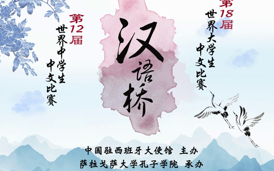 El coro del Colegio Británico participa en el evento Puente a China del Instituto Confucio